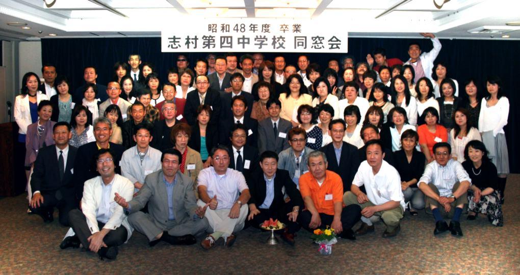 2009年志村4中同窓会